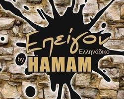 ΕΠΕΙΓΟΝ BY HAMAM CLUB