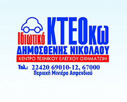 Ι. ΚΤΕΟ ΚΩ - ΔΗΜΟΣΘΕΝΗΣ ΝΙΚΟΛΑΟΥ