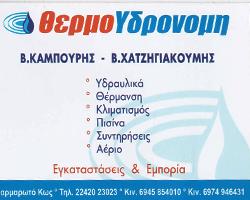 ΘΕΡΜΟΥΔΡΟΝΟΜΗ