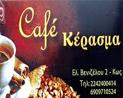 Cafe Κέρασμα