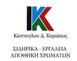 ΚΩΣΤΟΓΛΟΥ ΚΥΡΙΑΚΟΣ