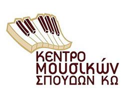 ΚΕΝΤΡΟ ΜΟΥΣΙΚΩΝ ΣΠΟΥΔΩΝ ΚΩ - ΚΑΜΑΤΕΡΟΣ ΤΣΑΜΠΙΚΟΣ