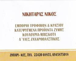 ΝΙΚΗΤΑΡΑΣ ΝΙΚΟΛΑΟΣ
