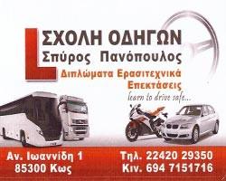 ΠΑΝΟΠΟΥΛΟΣ ΣΠΥΡΙΔΩΝ