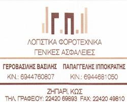 ΠΑΠΑΓΓΕΛΗΣ ΙΠΠΟΚΡΑΤΗΣ - ΓΕΡΟΒΑΣΙΛΗΣ ΒΑΣΙΛΕΙΟΣ