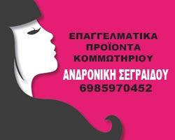 ΣΕΓΡΑΙΔΟΥ ΑΝΔΡΟΝΙΚΗ