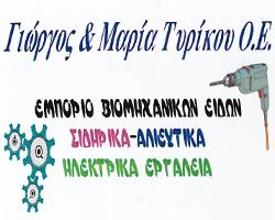 ΓΕΩΡΓΙΟΣ & ΜΑΡΙΑ ΤΥΡΙΚΟΥ Ο.Ε.