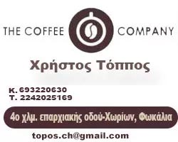 THE COFFEE COMPANY - ΤΟΠΠΟΣ ΧΡΗΣΤΟΣ