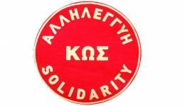 Kos Solidarity/Αλληλεγγύη Κως: Εκλογοαπολογιστική Συνέλευση την Κυριακή στα γραφεία της