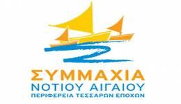 Οι θέσεις της «Συμμαχίας Νοτίου Αιγαίου» για την αειφόρο ανάπτυξη των νησιών της Περιφέρειας
