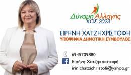 """Ειρήνη Χατζηχριστοφή : """"Η Δύναμη Αλλαγής είμαστε εμείς. Η ΚΩΣ του 2023 θα συνεχίσει να επενδύει στον πολιτισμό."""""""