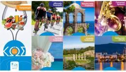 Ο Δήμος της Κω στα πλαίσια της ανάπτυξης και προβολής του νησιού μας, προχώρησε στην έκδοση νέου έντυπου υλικού.