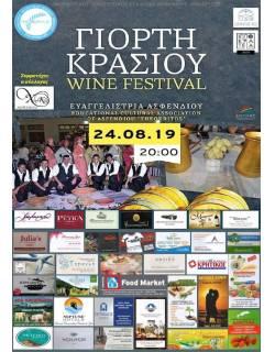 Γιορτή Κρασιού το Σάββατο 24 Αυγούστου